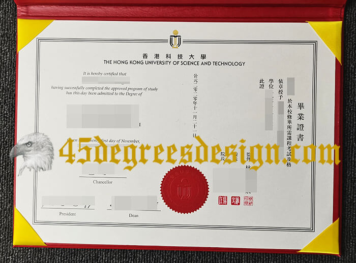 HKUST degree