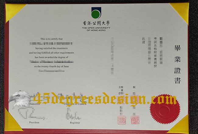 香港公開大學文凭 OUHK diploma