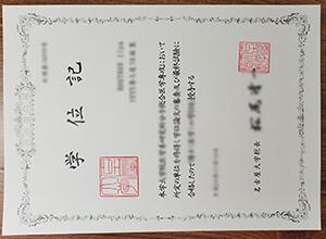 名古屋大学学位, Buy Nagoya University fake degree online